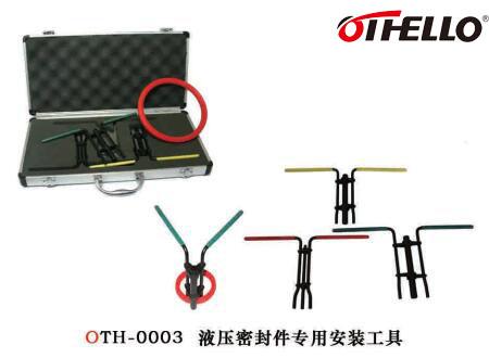 液压油缸密封件安装工具